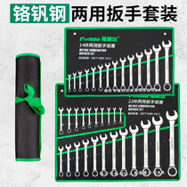 Open wrench tool set Daquan plum board dual-use fast ratchet double-head combination hardware repair set