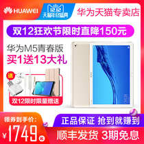 Huawei Huawei Tablet M5 Youth version 10.1 12 Large screen intelligent ultra-thin Android eating chicken game 4G Call full Netcom 2018 New computer Genuine mobile phone two in 110