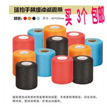 Special Badminton beat bottom Special film adhesive damping film buffer film buffer damping belt balance grip thickness