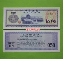 New foreign exchange vouchers Penta 5-point five-pointed star watermark leaflet to sell foreign exchange vouchers vouchers 5-point true