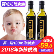 Walnut oil infants DHA edible oil walnut oil baby auxiliary food pure wild Pecan oil without adding 250ml