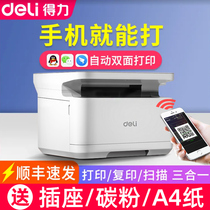 Deli m2000dw black and white wireless wifi laser printer Copy scanning all-in-one machine Multi-function A4 typewriter Small home home office commercial three-in-one duplex printing