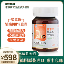 Nuo Hui brand coenzyme q10 soft capsule Germany imported genuine water-soluble coenzyme q-10 can be prepared pregnant heart medicine