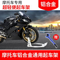 Motorcycle lifting frame Heavy duty motorcycle lifting and lowering bracket change front and rear tire repair tools display parking rack