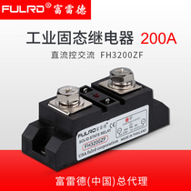 H3200ZF Industrial solid-state relay 200A H3200ZE H3200Z SSR-200DA Fu Reed