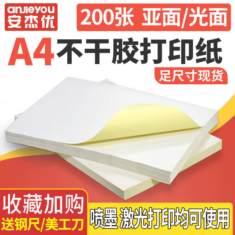 Anjieyou A4 sticker printing paper glossy matte blank writing 100 pieces of packet glass card laser inkjet printing sticker self-adhesive a4 sticker paper can be handwritten
