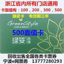 Ningbo Green Cake coupon Green card xin Mei Heart Recharge card Cash Card Coupon 500 card another Owenka