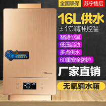 Japanese cherry Japan cherry thermostat gas water heater domestic natural gas strong emission type liquefied gas