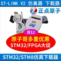 ST-LINK V2 debug emulation download programmer stlink V2 support STM32 STM8