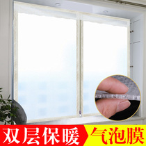 Winter with windproof curtains sealed windows windshield thickening warm film bedroom insulation partition translucent Cold curtain