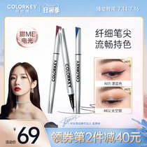 colorkey Small silver tube eyeliner Color Waterproof Not easy to smudge Long-lasting novice Very fine Beginner