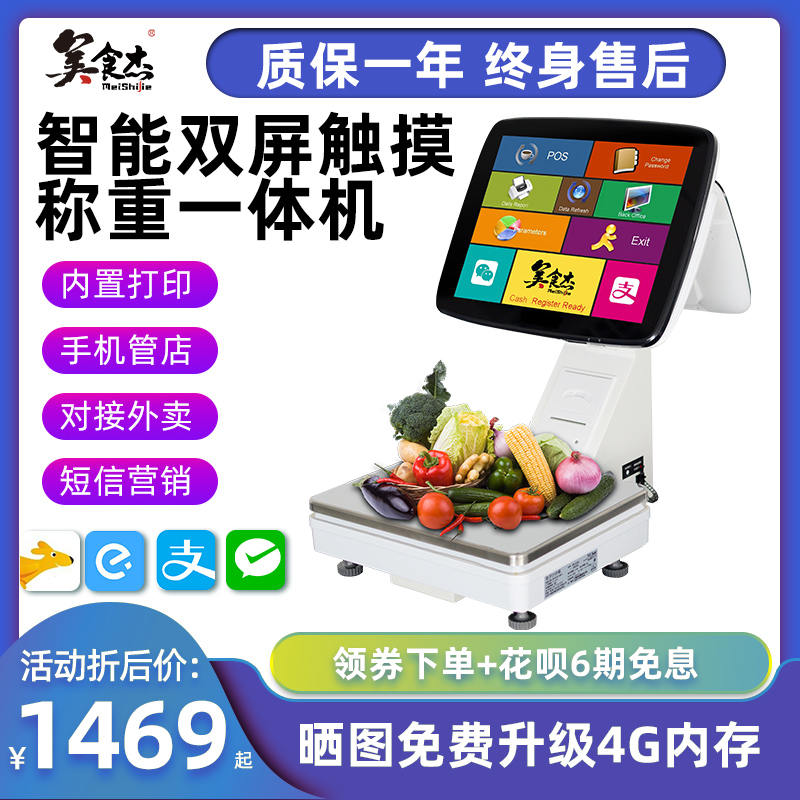Gourmet Jay TS15 weighing cash register All cash register double screen with touch snack fruit shop deli fresh滷 meat spicy hot supermarket pastry convenience store cash register electronic scale