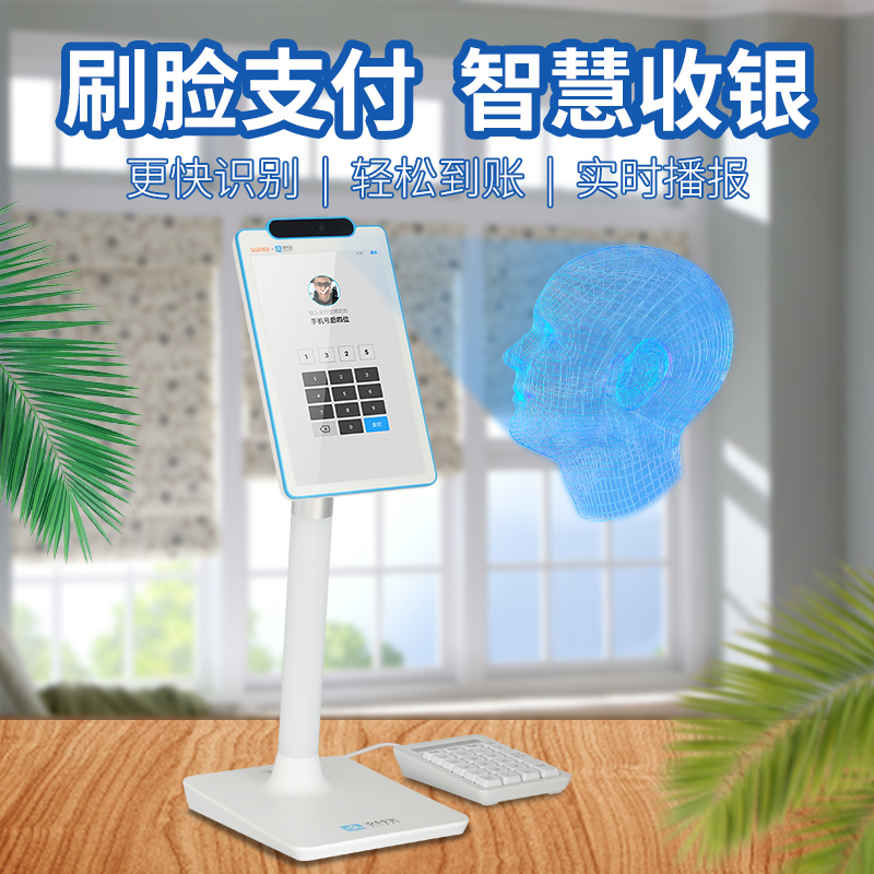 Gourmet J.J. T3B00 second-generation brush face payment machine WeChat Alipay box face recognition cash register clothing cosmetics mother and child retail shop sweep face cash register