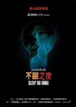 (SkyWheel Ticketing) Shanghai Station Immersive Drama Sleep No More