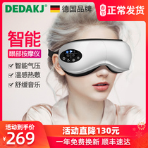 Germany DEDAKJ eye massage instrument eye care instrument Eye Massager Eye protector heat to dark circles Beauty Eye instrument