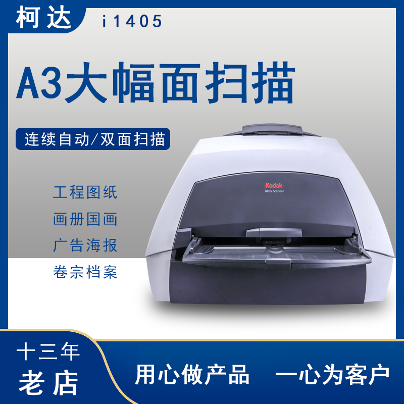 Kodak a3 scanner HD painting fast high-speed scanner continuous scanning color automatic drawing paper file