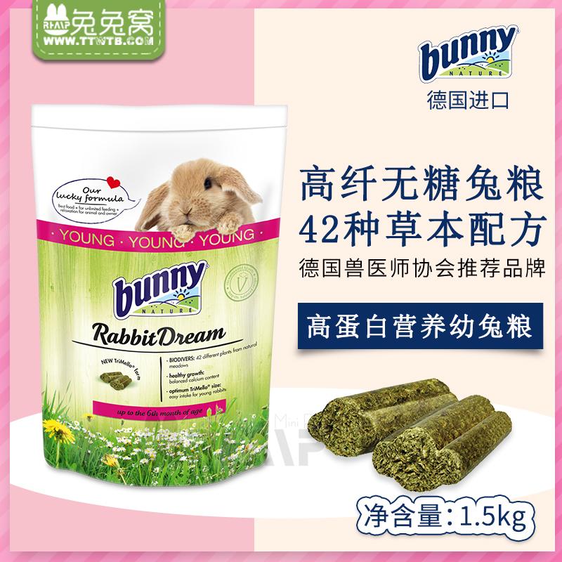 Немецкий Bunny высоковолокна без сахара травы натуральный молодой кролик зерна с высоким содержанием белка питательный баланс 15 кг