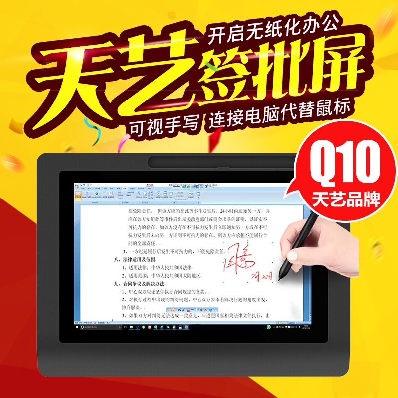 Tianyi Q10 LCD Electronic Signature Handwritten Board Digital Board Bank Signature Screen Paperless Office Equipment Social Security
