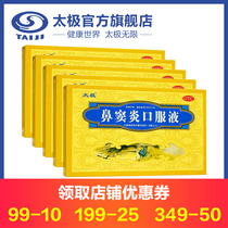 5 box) tai chi sinusitis oral liquid 6 branch xuanmeng nasal orifice acute and chronic rhinitis sinusitis nasal congestion