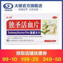 Tai chi holy blood tablets 30 pieces bruises bruises swelling swelling and pain relieving Qi stagnation blood stasis dysmenorrhea