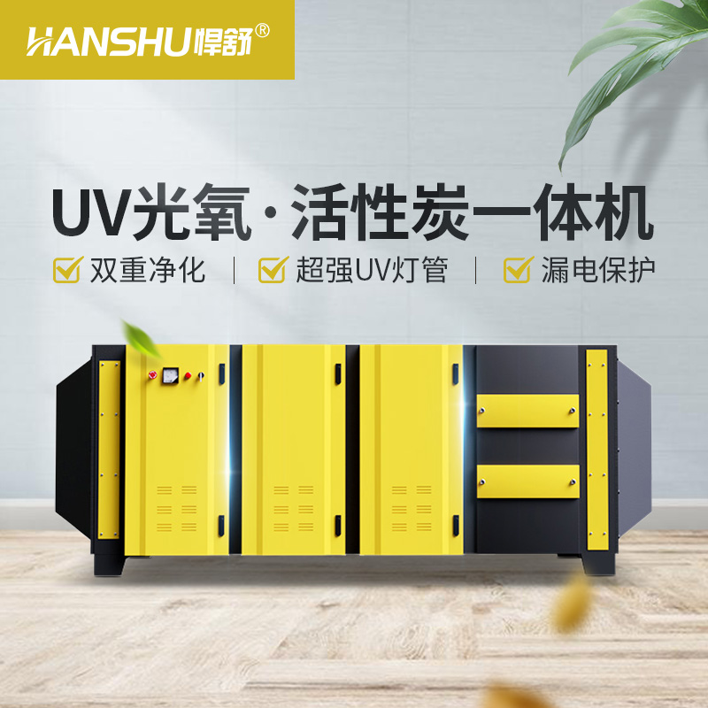 Hushu UV photooxyactive carbon all-in-one machine catalytic exhaust gas treatment equipment industrial paint deodorization environmental purifier