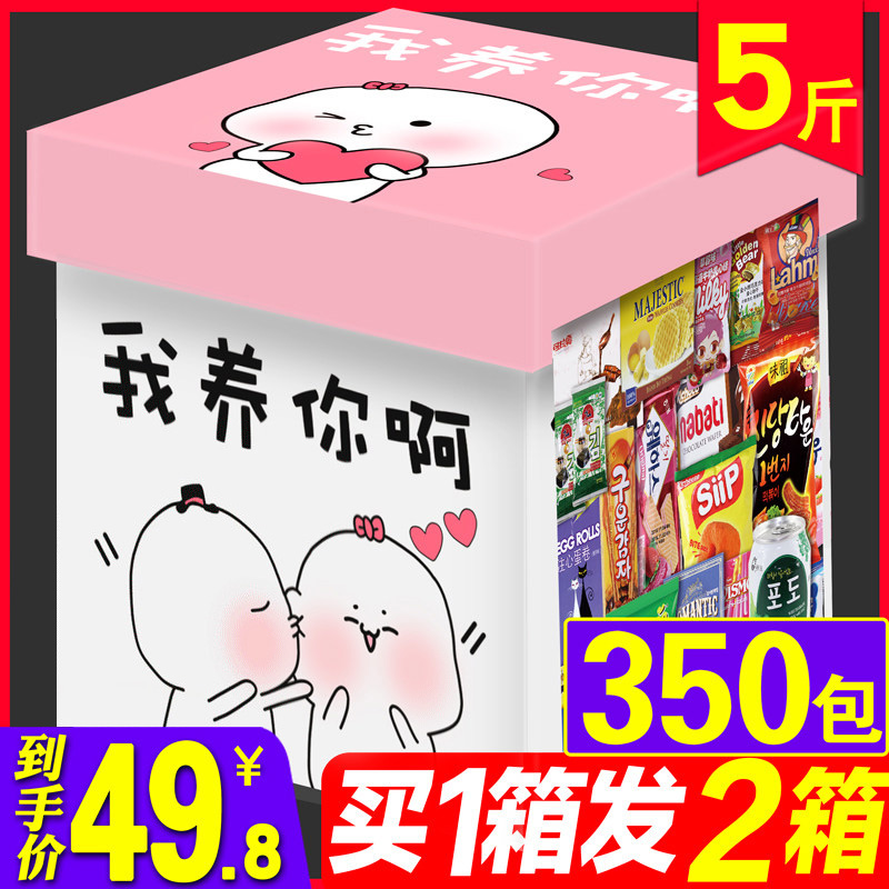 New Years snack gift package to send his girlfriend to give birth to the whole box 飢 night snacks pig feed casual food gift box