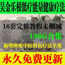 У Jinlegen в энергосбережения голени кости Ляо метод реальной жизни класса фильма (16 наборов uncensioned) 136G