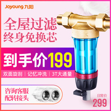 Jiuyang Pre-filter Household Tap Water Backwash Large Flow Central Water Purifier JYW-QZ01
