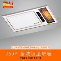 Xin Yue integrated ceiling bath bar dressing room heater four-in-one embedded led lighting superconducting number display bath bar