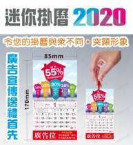 2021 Hong Kong праздничный мини-настенный календарь пользовательские мини-настенные календари пользовательские мини-настенные календари с небольшим количеством печати