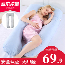 Multifunctional pillow for waist-side sleeping pillow for pregnant women during summer pregnancy G-type abdominal support pure cotton U-type H-type pillow for pregnant women