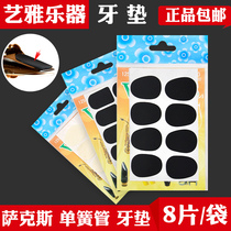 Saxophone Tooth pad midrange flute head tooth top tone black pipe clarinet tooth pad transparent genuine 8 pieces