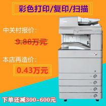 Canon C5235 print copy scanning one machine office business multifunction A3 recycling copier Network WiFi automatic double-sided film thick paper printing