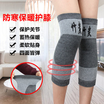 Knee warm old cold leg knee men and women breathable elderly sports autumn and winter sports riding buy two get one