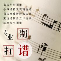 Professional spectrometography translation short spectrum five-line chorus piano score production pickpocketing tape audio shift