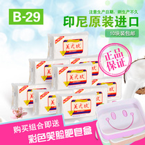 The United States and Indonesia imported the United States days nine B29 Mei Shi 9238 grams plus 5g laundry soap 10 pieces