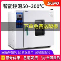 苏珀电热恒温鼓风干燥箱实验室试验高温小型烤箱烘箱工业烘干机