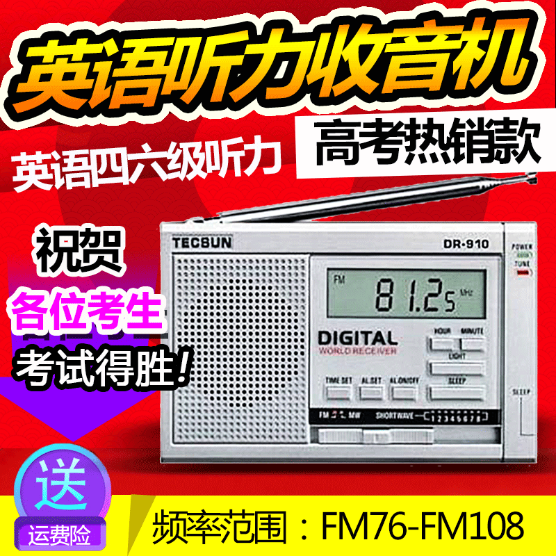 Tecsun/Desheng DR-910 All-band Radio English Band 4 Listening Radio Campus Broadcasting FM FM Radio Portable College Entrance Examination Band 4 and Band 6 380