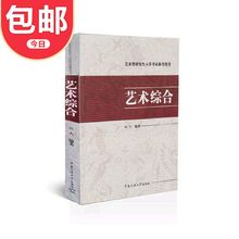 A Reference Book for Yao Jie's Entrance Examination for Graduate Students of Art in Official Packaging Art Basic Theory of Art and Western Literature and Art Theory of Art History in China Media University