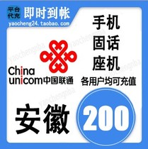 Anhui Unicom 200 Yuan fast recharge card mobile phone payment electricity charges rushed to China Hefei Wuhu Maanshan