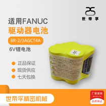 The BR-2 3AGCT4A 6V lithium battery is suitable for The A98L-0031-0025 of the Fanako Drive battery