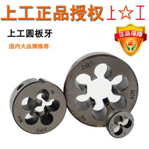Hot selling of the round teeth teeth fine tooth plate buds M3 5 7 8 9 24mm