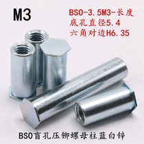 BSO blind hole pressure riveting nut column 3.5m3 plated blue white zinc 3 rivet Bottom hole φ5.4 hexagonal 5 carbon steel 6 stud 50
