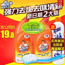 Mr. Mighty Jie Toilet ling liquid treasure strong decontamination wash toilet household toilet cleaning agent descaling and deodorant affordable wear