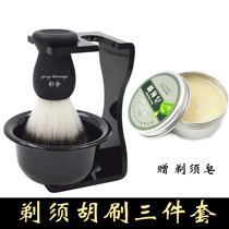 Shaving brush Brush suit shaving bubble Brush beard brush hu Brush Rack Shaving soap Bowl