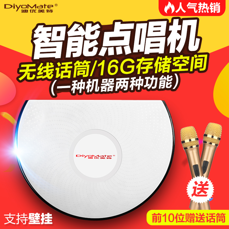 DiyoMate / Di beautiful special K10 HD eight-core network TV top box home karaoke wireless WIFI