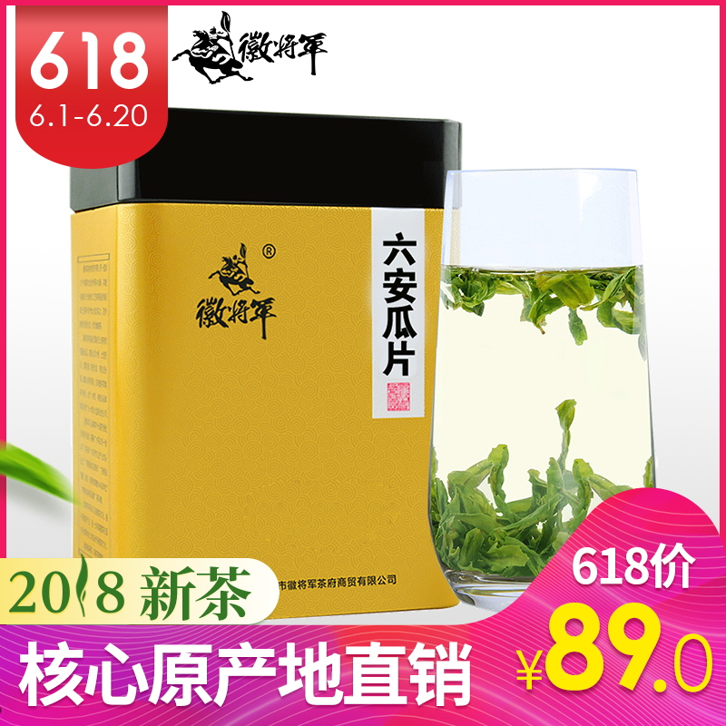 Emblem General 2018 New Tea Anhui Handmade Tea Spring Tea Liu'an Melon Tablets Special Grade Alpine Green Tea Cans