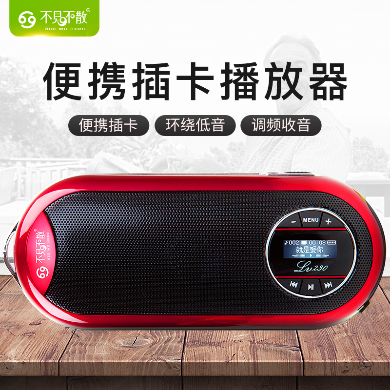 [The goods stop production and no stock]Do not see lv230 card speaker portable children mini stereo radio old MP3 player