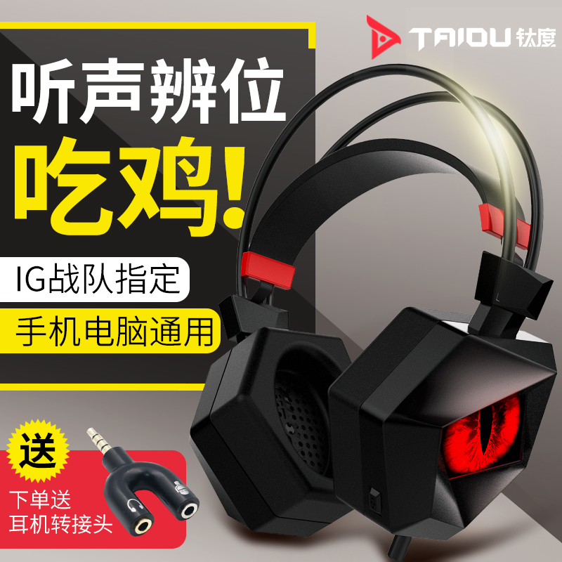 [The goods stop production and no stock]THS300 Titanium Dark Crow's Eye Headphones Desktop E-sports Computer Game Eat Chicken Jedi Survival Headset