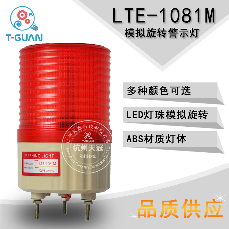 LTE-1081M Simulated Rotary Warning Lamp for Environmental Hygiene Electric Vehicle